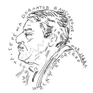 портрет Сергея Довлатова, сделанный Иосифом Бродским в Лиссабоне